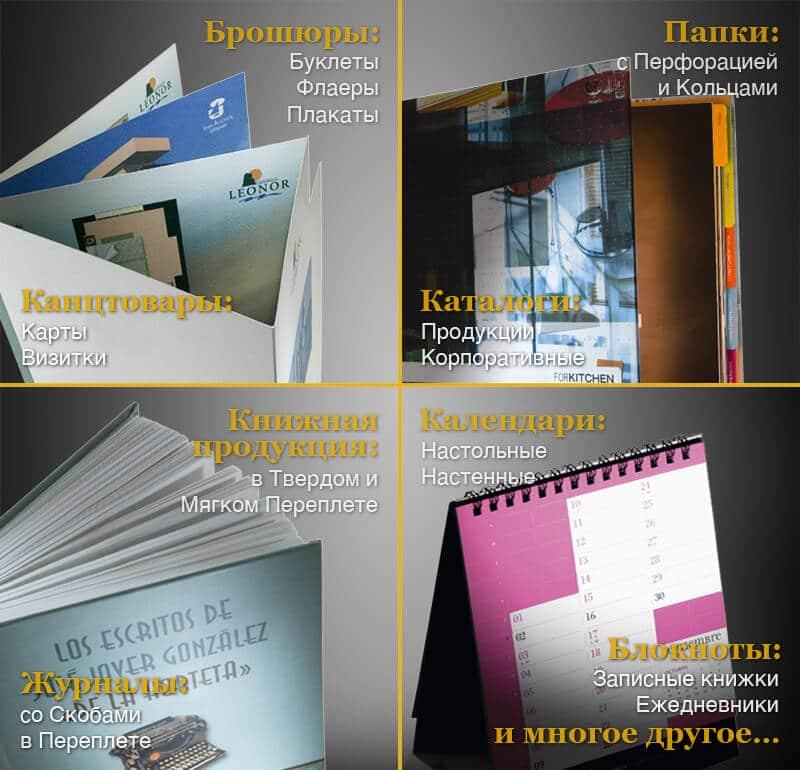 брошюры, буклеты, папки, книги в твердом и мягком переплете, календари, канцтовары, каталоги, журналы, блокноты, ежедневники и многое другое