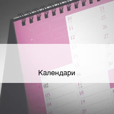 Настольные и настенные календари и т. д.